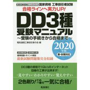 DD3種受験マニュアル 2020年版-工事担任者試験 受験の手続きから合格まで [単行本]