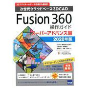 Fusion360操作ガイド スーパーアドバンス編 2020-次世代クラウドベース3DCAD [単行本]