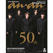 an・an創刊50周年記念特別号 SPECIAL EDITION [ムックその他]