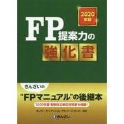 FP提案力の強化書〈2020年版〉 [単行本]