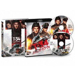 T-34 レジェンド・オブ・ウォー コンプリート版<インターナショナル版&ダイナミック完全版> [Blu-ray Disc]