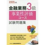 金融業務3級 事業性評価コース試験問題集〈2020年度版〉 [単行本]