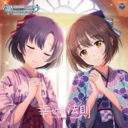 THE IDOLM@STER CINDERELLA GIRLS STARLIGHT MASTER for the NEXT! 06 幸せの法則~ルール~