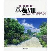 草薙 8-背景画集 [単行本]