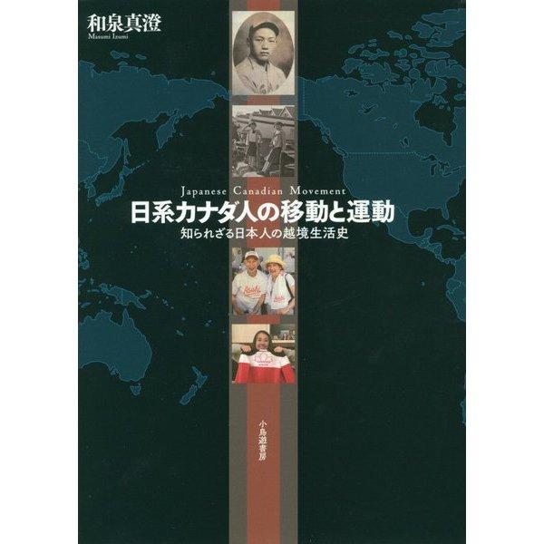 日系カナダ人の移動と運動―知られざる日本人の越境生活史 [単行本]
