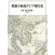教養の東南アジア現代史 [単行本]