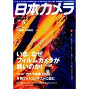 日本カメラ 2020年 04月号 [雑誌]
