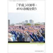 増刊歴史地理教育 2020年 03月号 [雑誌]