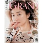 美的GRAND(グラン)2020春号 2020年 04月号 [雑誌]
