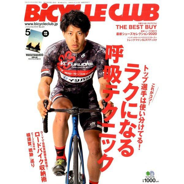 BiCYCLE CLUB (バイシクル クラブ) 2020年 05月号 [雑誌]