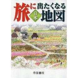 旅に出たくなる地図 日本 [単行本]