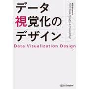 データ視覚化のデザイン [単行本]