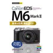 Canon EOS M6 Mark2 基本&応用撮影ガイド(今すぐ使えるかんたんmini) [単行本]