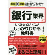 銀行業界のしくみとビジネスがこれ1冊でしっかりわかる教科書(図解即戦力) [単行本]