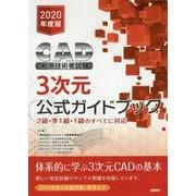 CAD利用技術者試験 3次元公式ガイドブック〈2020年度版〉 [単行本]
