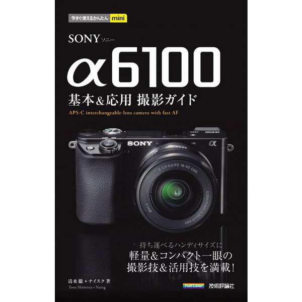 SONY α6100基本&応用撮影ガイド(今すぐ使えるかんたんmini) [単行本]