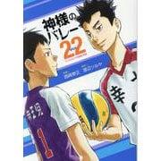 神様のバレー 22(芳文社コミックス) [コミック]