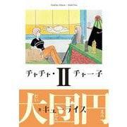 チャチャ・チャー子 II(CUE COMICS) [コミック]