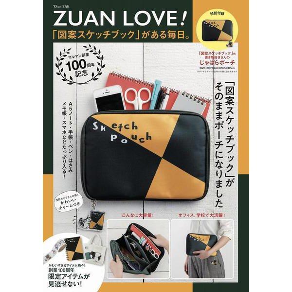 ZUAN LOVE!「図案スケッチブック」がある毎日。-「図案スケッチブック」柄 書き物好きさんのじゃばらポーチ付き(TJMOOK) [ムックその他]