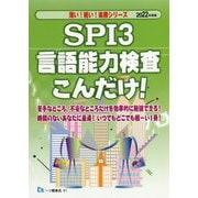 SPI3言語能力検査こんだけ!〈2022年度版〉(楽勝シリーズ) [全集叢書]