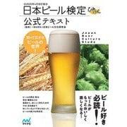 日本ビール検定公式テキスト―2020年4月改訂版 [単行本]
