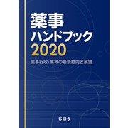 薬事ハンドブック2020-薬事行政・業界の最新動向と展望 [単行本]