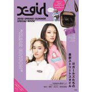 X-girl 2020 SPRING / SUMMER SPECIAL BOOK 「CLEAR EDITION」 [ムックその他]