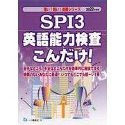SPI3英語能力検査こんだけ!〈2022年度版〉(楽勝シリーズ) [全集叢書]