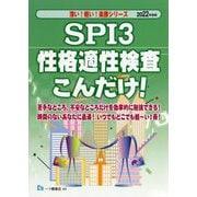 SPI3性格適性検査こんだけ!〈2022年度版〉(楽勝シリーズ) [全集叢書]