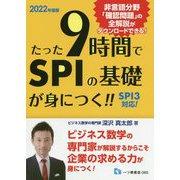 たった9時間でSPIの基礎が身につく!!〈2022年度版〉 [全集叢書]