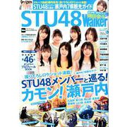 STU48Walker ウォーカームック<1;31>(ウォーカームック) [ムックその他]