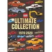 トミカ 究極のコレクション 1970-2020 [単行本]