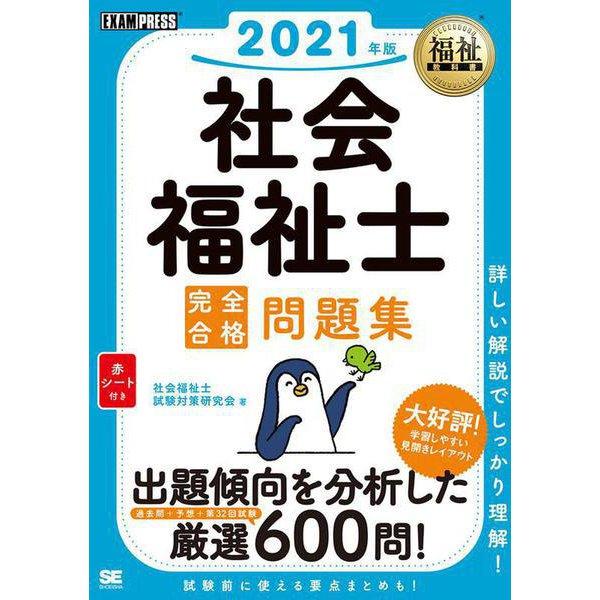 福祉教科書 社会福祉士 完全合格問題集 2021年版(EXAMPRESS-福祉教科書) [単行本]