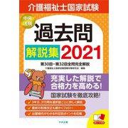 介護福祉士国家試験過去問解説集〈2021〉第30回-第32回全問完全解説 [単行本]