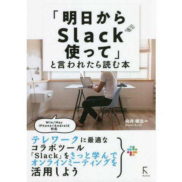 「明日からSlack使って」と言われたら読む本 [単行本]