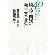 40代からはじめる「腸活×菌活」完全マニュアル [単行本]