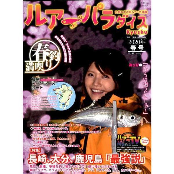 ルアーパラダイスKyushu 2020年春号 (NO.35) [ムックその他]