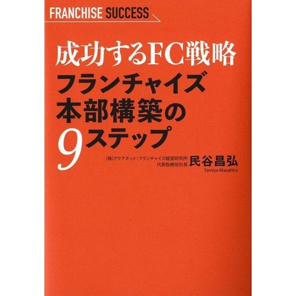 成功するFC戦略 フランチャイズ本部構築の9ステップ [単行本]