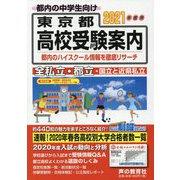 東京都高校受験案内〈2021年度用〉 [全集叢書]