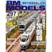 RM MODELS (アールエムモデルス) 2020年 05月号 [雑誌]