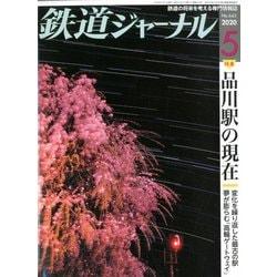 鉄道ジャーナル 2020年 05月号 [雑誌]