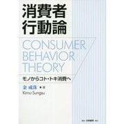 消費者行動論-モノからコト・トキ消費へ [単行本]