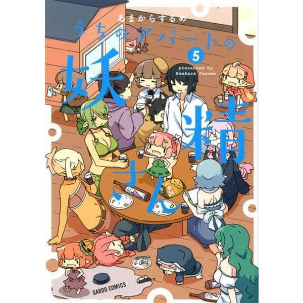 うちのアパートの妖精さん 5(ガルドコミックス) [コミック]
