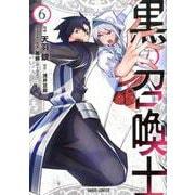 黒の召喚士 6(ガルドコミックス) [コミック]