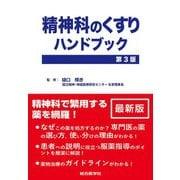 精神科のくすりハンドブック 第3版 [単行本]
