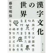 漢字文化の世界(角川ソフィア文庫) [文庫]