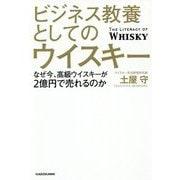 ビジネス教養としてのウイスキー―なぜ今、高級ウイスキーが2億円で売れるのか [単行本]