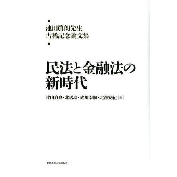 池田眞朗先生古稀記念論文集:民法と金融法の新時代 [単行本]