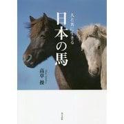 人と共に生きる 日本の馬 [単行本]