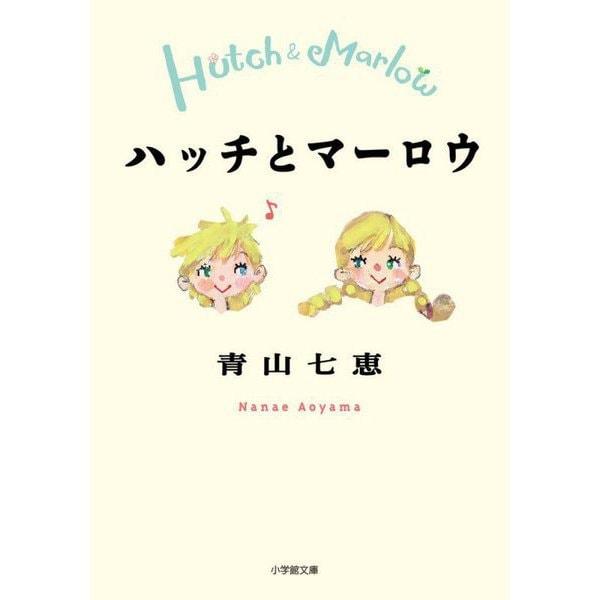 ハッチとマーロウ(小学館文庫) [文庫]